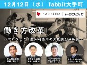 fabbit×PASONA  働き方改革 〜プロジェクト型人材活用の失敗例・成功例〜