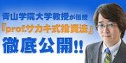 青山学院大学教授が伝授『prof.サカキ式投資法』徹底公開!! 榊原正幸氏登壇