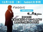 fabbit academy 【経営者向け】社長の指示なく今いる人材で売上が2.3倍になる方法