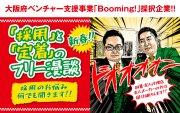 1月17日(木)【大阪開催】新春!採用と定着のフリー漫談