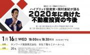 ハイブリット投資家×岡村直紀が語る 2020年に向けた不動産投資の今後