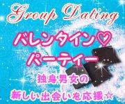 バレンタイン直前恋活友活スタイル☆30代〜40代 - 2/11(月)