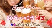 30〜40代限定 年上彼氏と年下彼女 - 2/16(土)