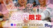 40代限定【飲み会コン】 - 2/17(日)