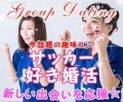 サッカー好き【婚活イベント】 - 3/16(土)