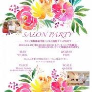 2019/04/19(金)池袋 ☆人気のサロンパーティー☆