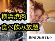 横浜7.12(金)焼肉食べ飲み放題