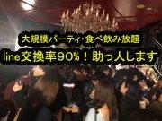 表参道交流パーティ7月13日(土)20時から22時