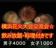 ☆横浜8.17連休ラストスパート花火大会を皆で見ながらワイワイしませんか?