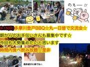 9.15(日曜,連休中日)登戸・多摩川BBQ