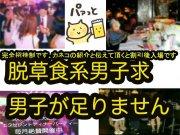 8月18日(日)19時〜22時  恋活パーティー