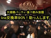 六本木交流パーティ9月14日(土)19-.21.30