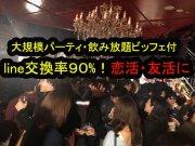 青山交流パーティ10.13(日)19:30〜21:30《男女半々100名規模》