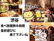 渋谷10.12(土)☆食べ飲み放題、