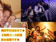 横浜11.13平日3時間まったり飲みましょう