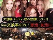 青山交流パーティ11/09(土)20:00〜22:00