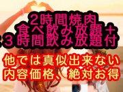 限定20名☆11.9(土)新横浜・焼肉食べ飲み放題