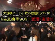 六本木交流パーティ12/7(土) 19:00-21:30《男女半々100名規模》